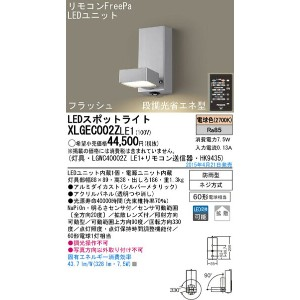 LEDスポットライトXLGEC002ZLE1(LGWC40002ZLE1+*HK9435)(電気工事必要)パナソニック