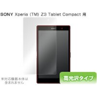 Xperia Z3 Tablet Compact SGP611 SGP612 用 保護 フィルム OverLay Brilliant for Xperia (TM) Z3 Tablet...