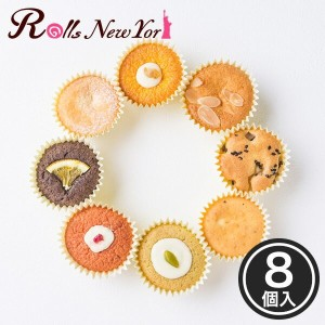 Rolls New York 母の日 ギフト 2018 Cup Cake(カップケーキ) 8個 / 新杵堂