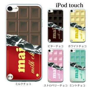 iPod touch 5 6 ケース iPodtouch ケース アイポッドタッチ6 第6世代 チョコレート 板チョコ TYPE1 / for iPod touch 5 6 対応 ケース カバー...