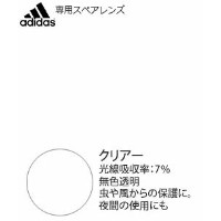 adidas スポーツサングラス tycane pro outdoor a196L専用スペアレンズ クリアー H(af)(左右1組)