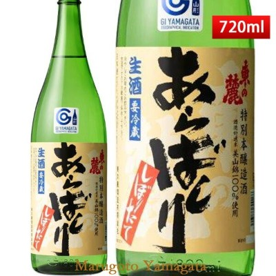 2017BY 12/5頃入荷予定 東の麓 特別本醸造生酒あらばしり 1800ml【クール便】日本酒 山形 地酒 敬老の日 プレゼント 2018