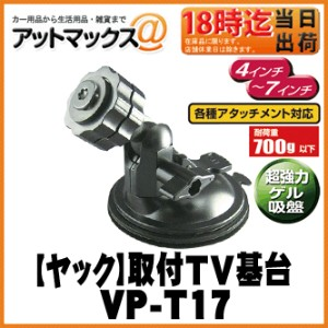 【YAC ヤック】カー用品 コンパクト吸盤基台【VP-T17】 {VP-T17[1305]}