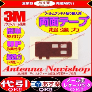 ★ 3M 超強力両面テープ★TOYOTA NSCP-W61アンテナ 移設用 (T51