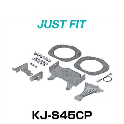 JUST FIT ジャストフィット KJ-S45CP 取付キット
