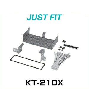 JUST FIT ジャストフィット KT-21DX 取付キット