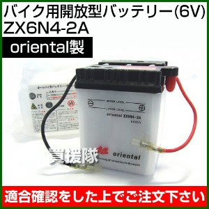 Oriental バイク用開放型 バッテリー (6V) ZX6N4-2A 【バイク バッテリー 開放式 ZX6N4-2A】【おしゃれ おすすめ】[CB99]