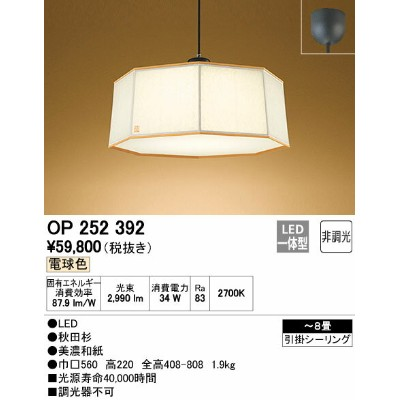 OP252392 オーデリック 照明器具 LED和風ペンダントライト 電球色 非調光 【~8畳】