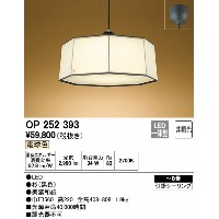 OP252393 オーデリック 照明器具 LED和風ペンダントライト 電球色 非調光 【~8畳】