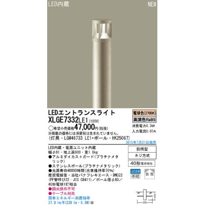 LEDエントランスライトXLGE7332LE1(LGW46733LE1+HK25067)[電気工事必要]パナソニックPanasonic