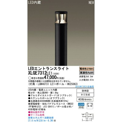 LEDエントランスライトXLGE7312LE1(LGW46731LE1+HK25063)[電気工事必要]パナソニックPanasonic