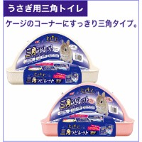 [GEX]うさぎ用三角トイレヒノキア三角ラビレット試供品付き