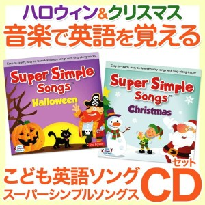Super Simple Songs Halloween + Christmas CD 2枚セット 【正規販売店 メール便送料無料】 ハロウィン クリスマス 英語教材 幼児英語 知育 幼児 子供...