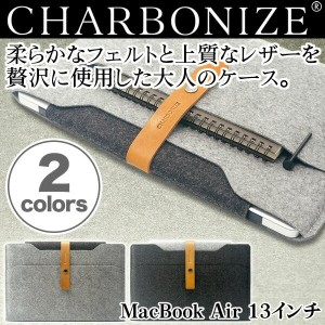 Charbonize レザー & フェルト ケース for MacBook Air 13インチ(Early 2015/Early 2014/Mid 2012/Mid 2011/Late 2010)...