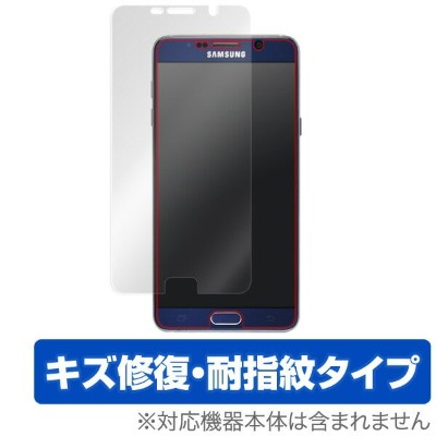 Galaxy Note 5 用 保護 フィルム OverLay Magic for Galaxy Note 5 【ポストイン指定商品】 液晶 保護 フィルム シート シール キズ修復 耐指紋 防指紋...