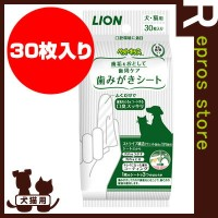 LION PETKISS ペットキッス 歯みがきシート 30枚入り ライオン ▼a ペット グッズ 犬 ドッグ 猫 キャット 歯垢 口臭