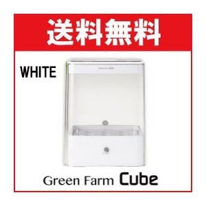 LED 水耕栽培 キットのグリーンファーム 送料無料 [Green Farm Cube グリーンファームキューブ]