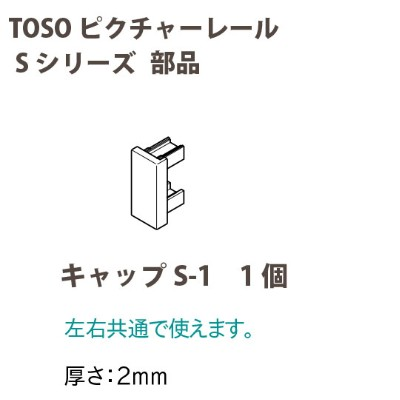 TOSO ピクチャーレール S-1部品 キャップS-1 1つ