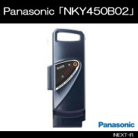 Panasonic(パナソニック)激安 NKY450B02B 8.9Ah電動アシスト自転車用バッテリー 【電動自転車 充電池】