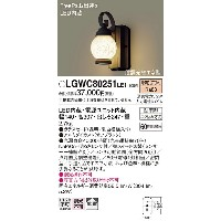 LEDセンサーポーチライト(ひとセンサ 段調光省エネ型)LGWC80251LE1[電気工事必要]パナソニックPanasonic