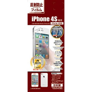 iPhone4S 画面保護シール 反射防止 液晶保護 画面シート フィルム 保護フィルム 【送料込み】【送料無料】代引きは送料別
