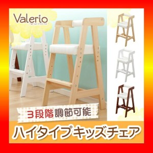 【S】ハイタイプキッズチェア【ヴァレリオ-VALERIO-】(キッズ チェア 椅子)