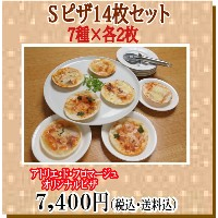 Sピザ14枚セット(7種×各2枚)(税込・送料込)【冷凍・冷蔵発送】