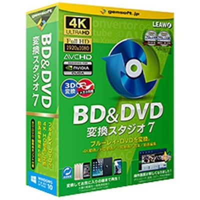 GEMSOFT 〔Win版〕 BD&DVD変換スタジオ 7