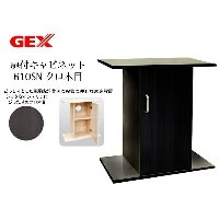 GEX 木製 扉付きキャビネット 610SN クロ木目『水槽台』