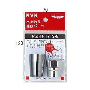 PZKF171S-5 KVK シャワーホース両端ナットセットφ16用 532P15May16 lucky5days