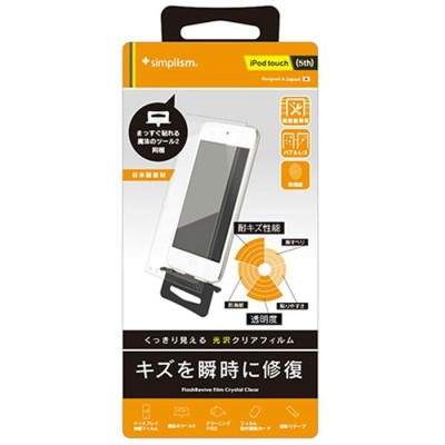 iPod touch (5th) 瞬間傷修復 液晶保護フィルム 光沢 トリニティ TR-PFTC14-FRCC