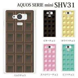 AQUOS SERIE mini SHV31 チョコレート 板チョコ TYPE2 for au AQUOS SERIE mini SHV31【aquos serie mini shv31 カバー...