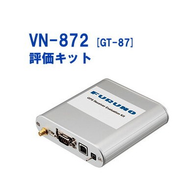 VN-872(GT-87評価キット)【GNSS評価キット】FURUNO【送料・代引手数料無料】