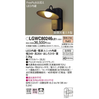LEDセンサーポーチライト(ひとセンサ 段調光省エネ型)LGWC80246LE1[電気工事必要]パナソニックPanasonic