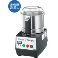 ROBOT COUPE ロボクープ CUTTER-MIXER-SERIES カッターミキサーシリーズ R-2A【送料無料・代引不可】【02P03Dec16】