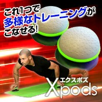 Xpods エクスポズ