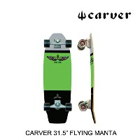 CARVER カーバー スケートボード SKATEBOARD FLYING MANTA C7 COMPLETE GREY/BLACK/GREEN 31.25""