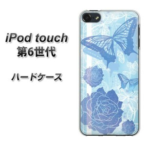 iPod touch 6 第6世代 ハードケース / カバー【1161 蒼い思い出 素材クリア】 UV印刷 ★高解像度版(iPod touch6/IPODTOUCH6/スマホケース)