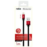 RADIUS iPad/iPad mini/iPhone/iPod対応Lightning-USBケーブル AL‐ALC10R (レッド)