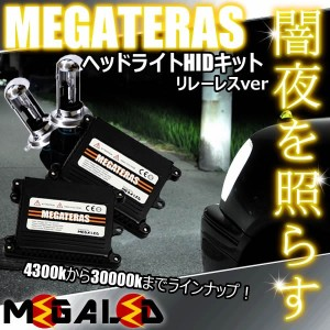 クラウン エステート ロイヤル JZS 17系 対応★MEGATERAS 薄型 ヘッドライト用 HIDキット H4HI/LOW スライド式【1年/適合保証】リレーレス★4300K/6000K...