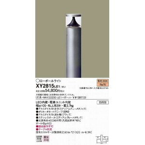 XY2815LE1 パナソニック ポールライト LED