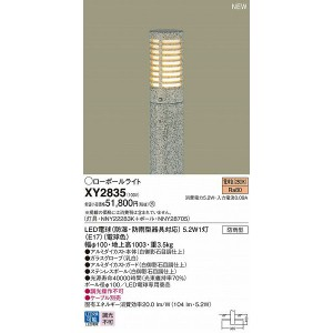 XY2835 パナソニック ポールライト LED