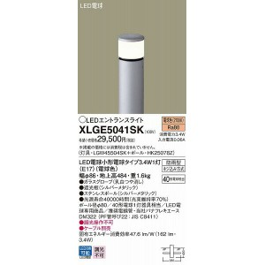 XLGE5041SK パナソニック ポールライト LED
