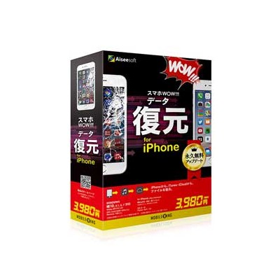 スマホWOW!!! データ復元 for iPhone MOBILE WING