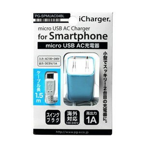 micro USBコネクタ用コンパクトAC充電器 1A ブルー 取り寄せ商品 4562358100581
