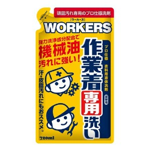 WORKERS液体洗剤 替【720ml】(NSファーファジャパン)