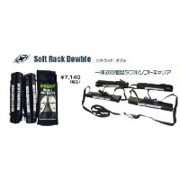 Destination Soft Racks Doubleソフトラックダブル