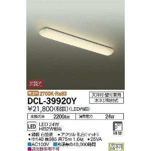 DCL-39920Y 送料無料!DAIKO キッチンベースライト [LED電球色]