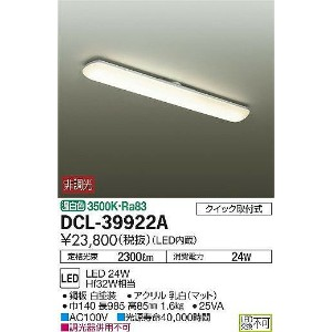 DCL-39922A DAIKO 工事不要タイプ キッチンベースライト [LED温白色]