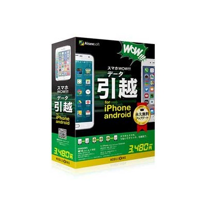 スマホWOW!!! データ引越 for iPhone/Android MOBILE WING